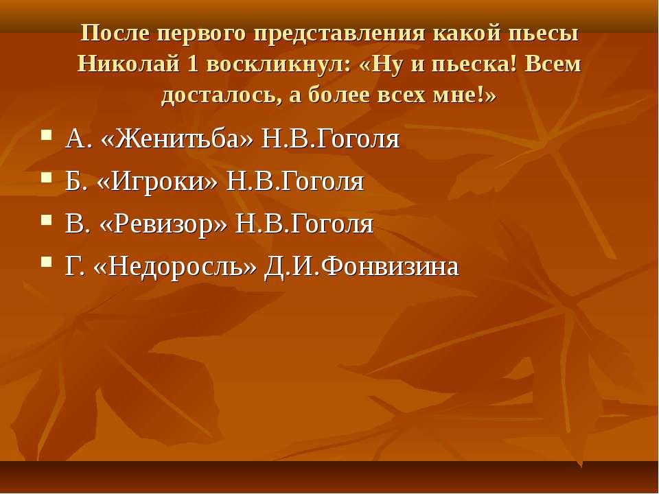 После первого представления какой пьесы Николай 1 воскликнул: «Ну и пьеска! В...