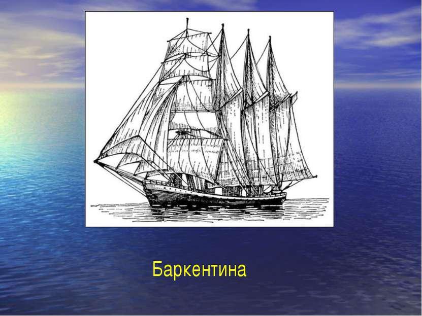 Баркентина