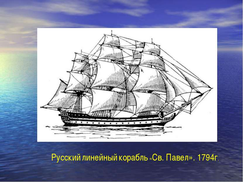 Русский линейный корабль «Св. Павел». 1794г.