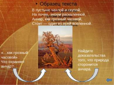 Сопоставьте такие строки: В пустыне мертвой и глухой… В пустыне тощей и глухо...