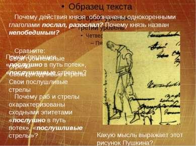 Как вы думаете, какие мысли волновали Пушкина, когда он создавал это стихотво...