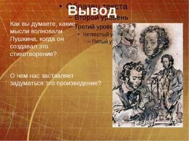 Домашнее задание: Написать сочинение на тему «Стихотворение «Анчар» – вершина...