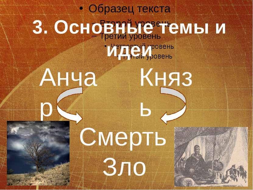 3. Основные темы и идеи Анчар Князь Смерть Зло