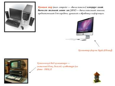 Компью тер (англ.computer— «вычислитель»), электро нная вычисли тельная маш...