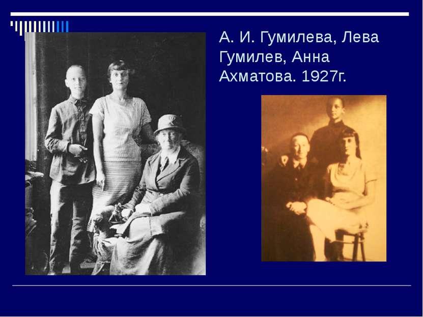 А. И. Гумилева, Лева Гумилев, Анна Ахматова. 1927г.