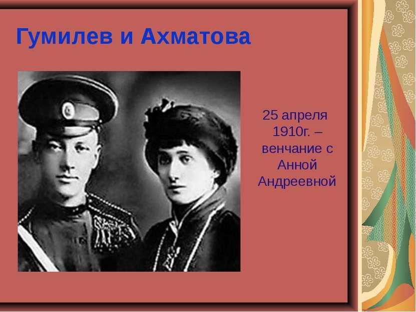 Гумилев и Ахматова 25 апреля 1910г. – венчание с Анной Андреевной