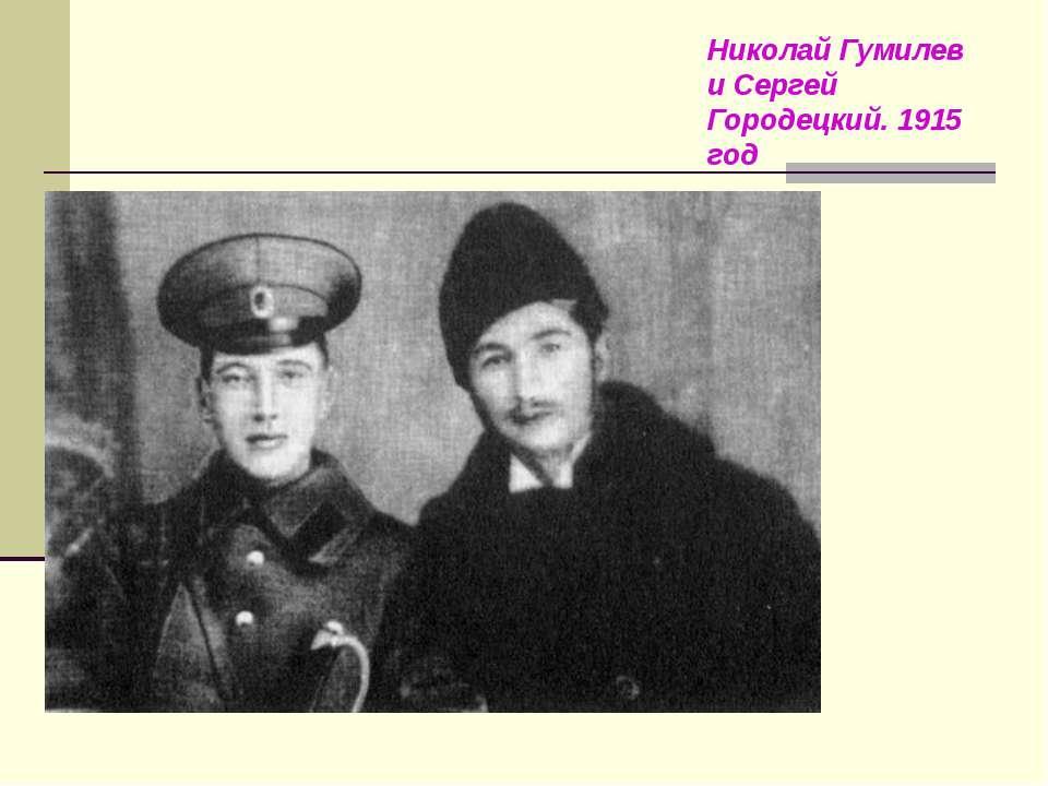 Николай Гумилев и Сергей Городецкий. 1915 год