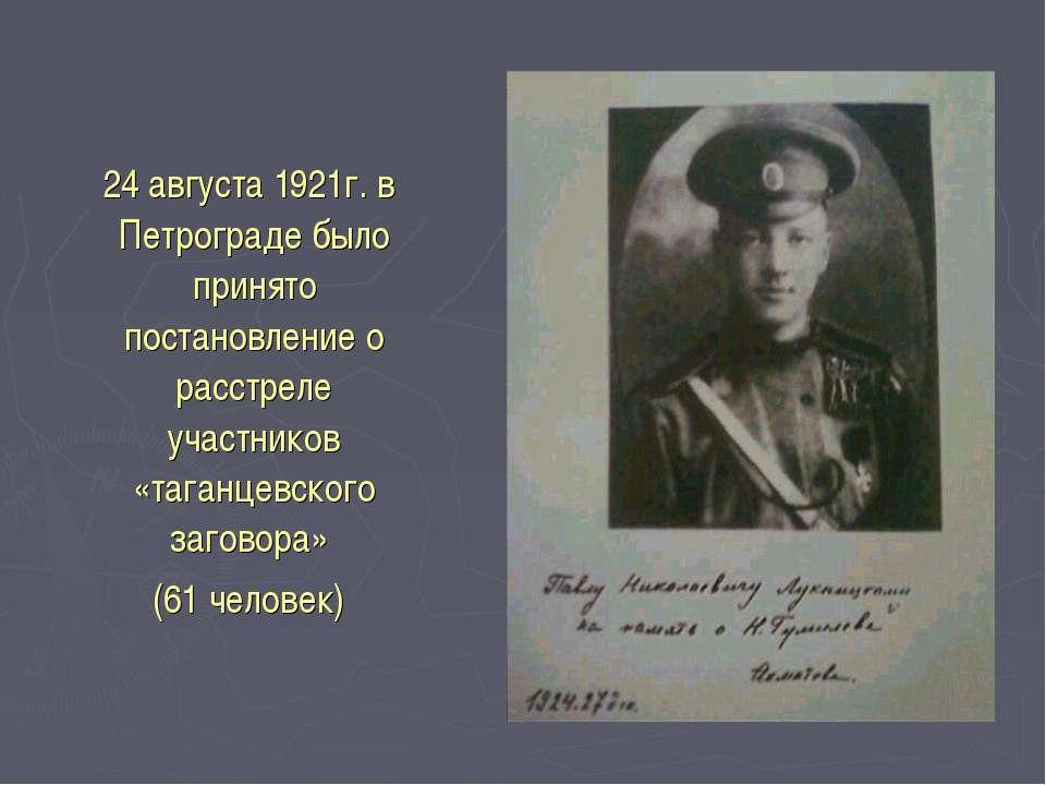 24 августа 1921г. в Петрограде было принято постановление о расстреле участни...