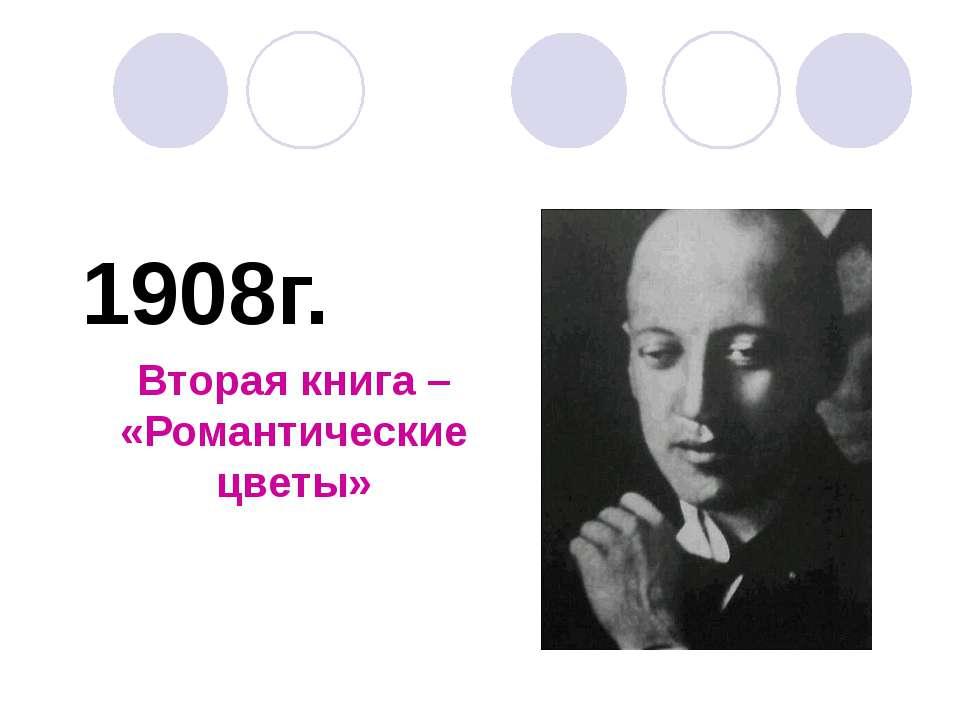 1908г. Вторая книга – «Романтические цветы»