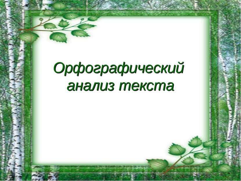 Орфографический анализ текста