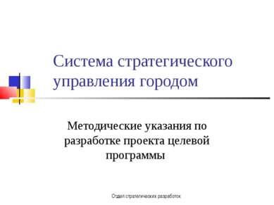 Отдел стратегических разработок Система стратегического управления городом Ме...