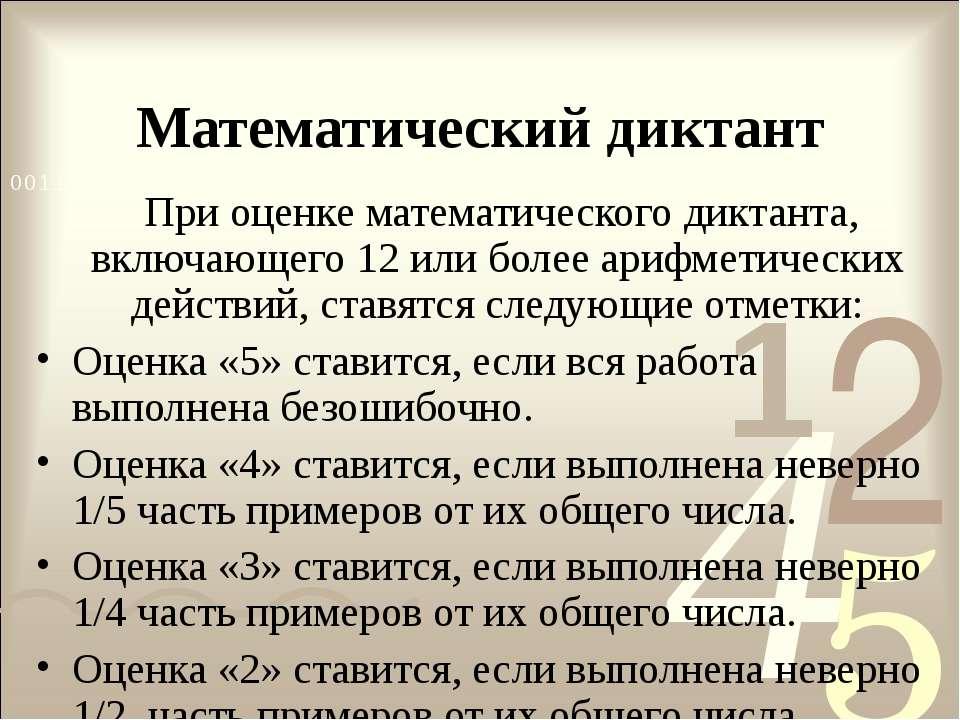 Математический диктант При оценке математического диктанта, включающего 12 ил...
