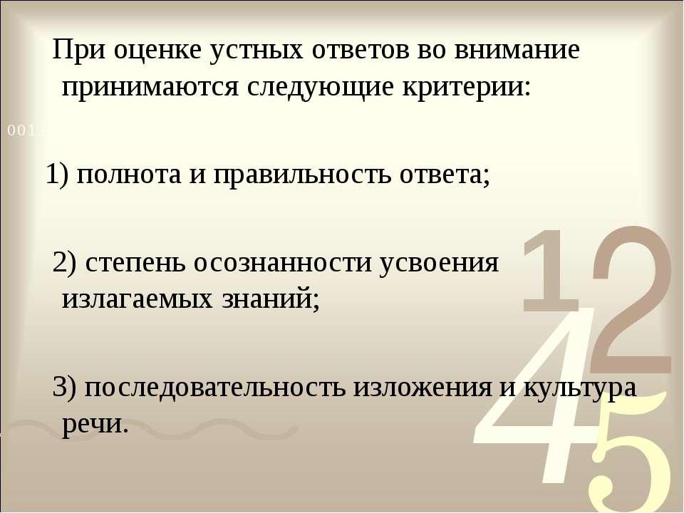 При оценке устных ответов во внимание принимаются следующие критерии: 1) полн...