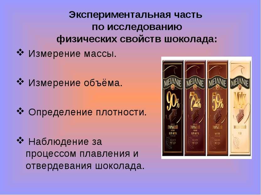 Экспериментальная часть по исследованию физических свойств шоколада: Измерени...