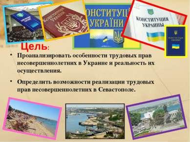 Проанализировать особенности трудовых прав несовершеннолетних в Украине и реа...