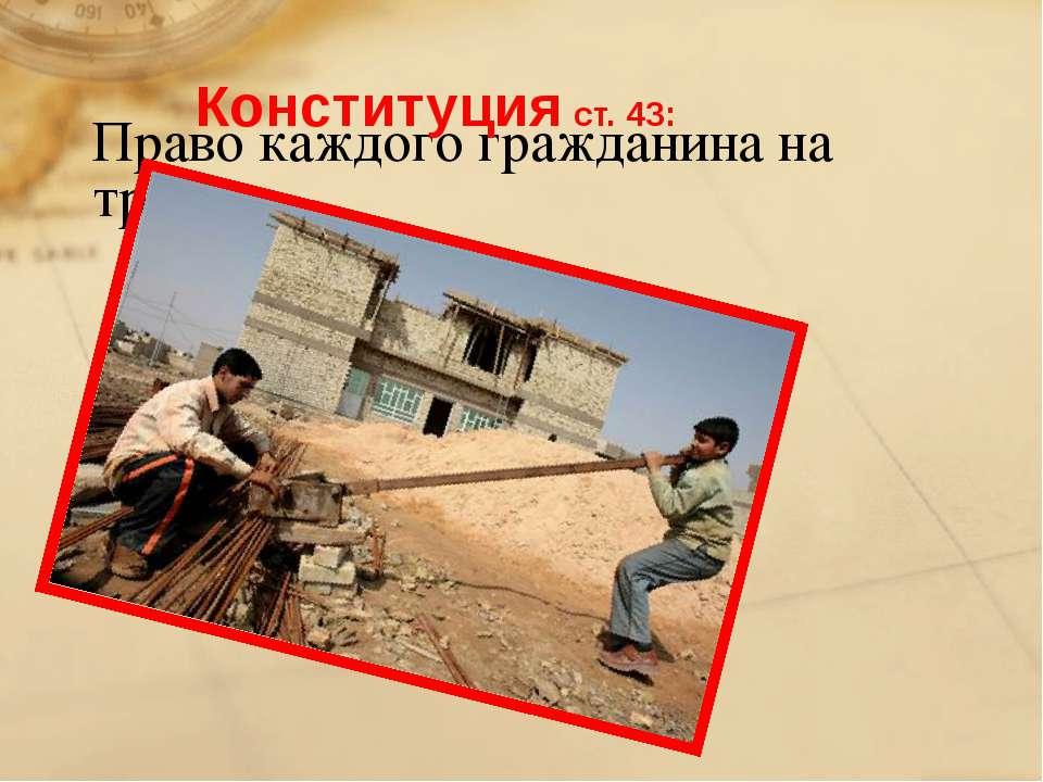 Право каждого гражданина на труд.