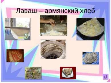 Лаваш – армянский хлеб