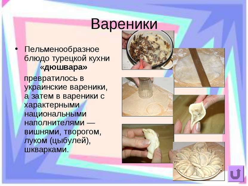 Вареники Пельменообразное блюдо турецкой кухни «дюшвара» превратилось в украи...