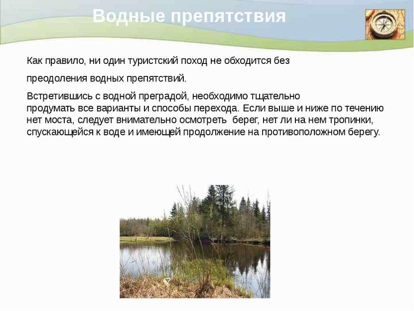 Водные препятствия Как правило, ни один туристский поход не обходится без пре...