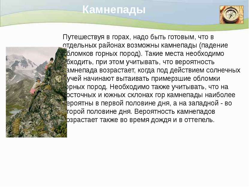 Камнепады Путешествуя в горах, надо быть готовым, что в отдельных районах воз...