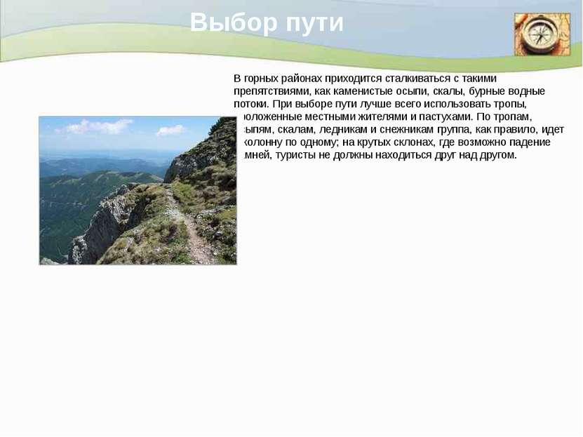 Выбор пути В горных районах приходится сталкиваться с такими препятствиями, к...