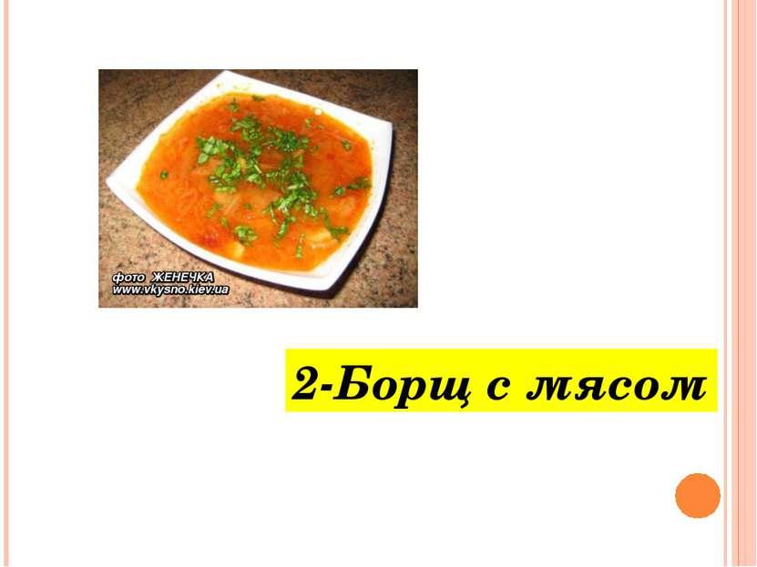 2-Борщ с мясом