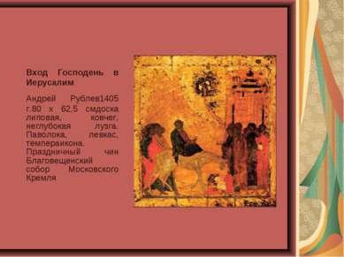 Вход Господень в Иерусалим Андрей Рублев1405 г.80 x 62,5 смдоска липовая, ко...