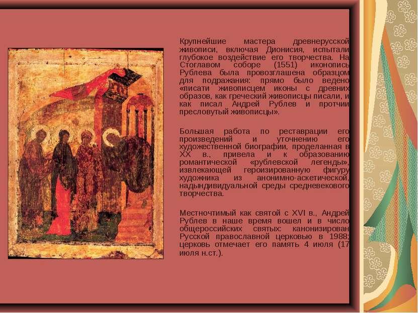 Крупнейшие мастера древнерусской живописи, включая Дионисия, испытали глубоко...