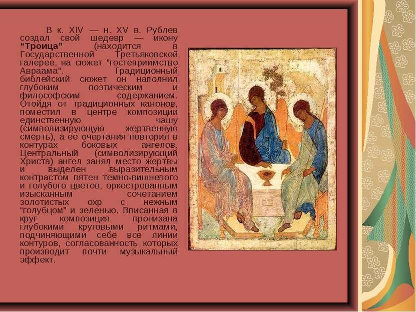 """В к. XIV — н. XV в. Рублев создал свой шедевр — икону """"Троица"""" (находится в..."""