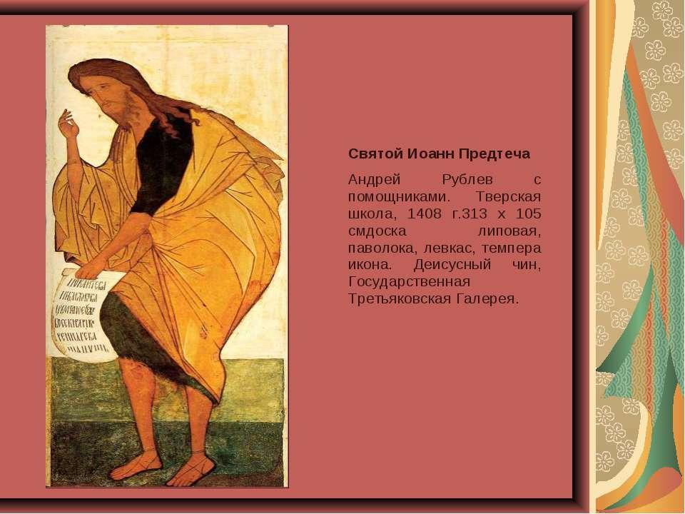 Святой Иоанн Предтеча Андрей Рублев с помощниками. Тверская школа, 1408 г.31...