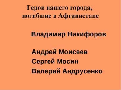 Герои нашего города, погибшие в Афганистане Владимир Никифоров Андрей Моисеев...