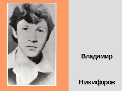 Владимир Никифоров