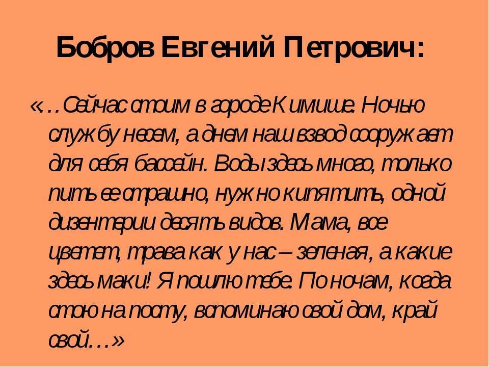 Бобров Евгений Петрович: «…Сейчас стоим в городе Кимише. Ночью службу несем, ...