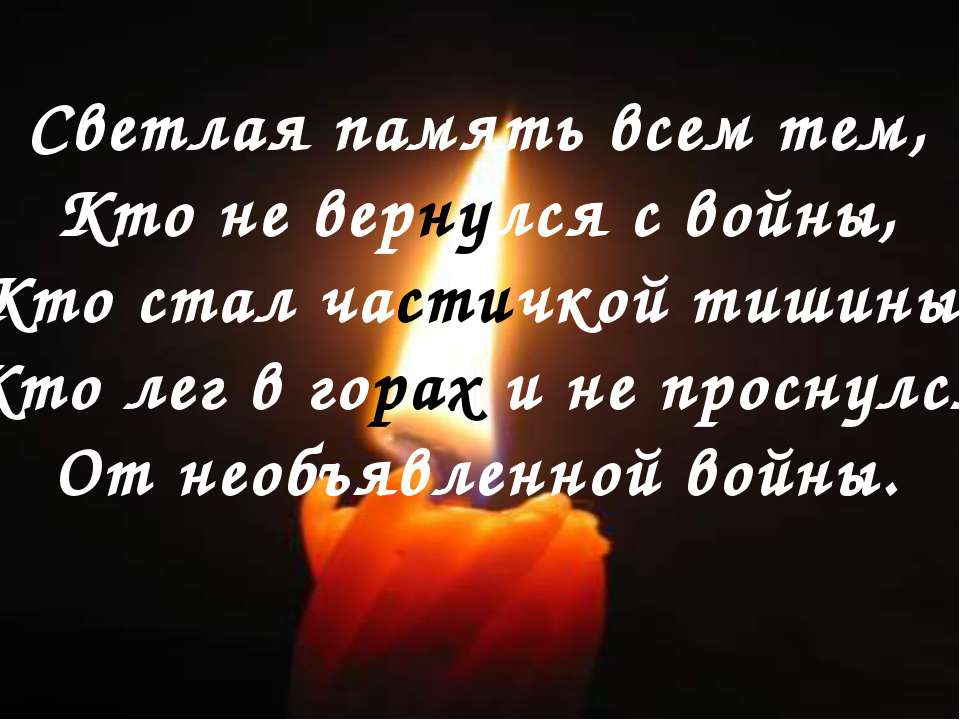 Светлая память всем тем, Кто не вернулся с войны, Кто стал частичкой тишины, ...