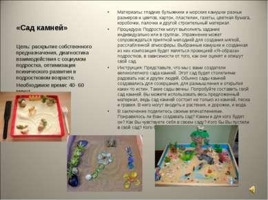 «Сад камней» Материалы: гладкие булыжники и морские камушки разных размеров и...