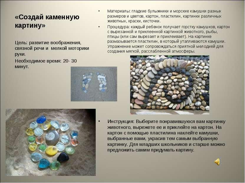 «Создай каменную картину» Материалы: гладкие булыжники и морские камушки разн...