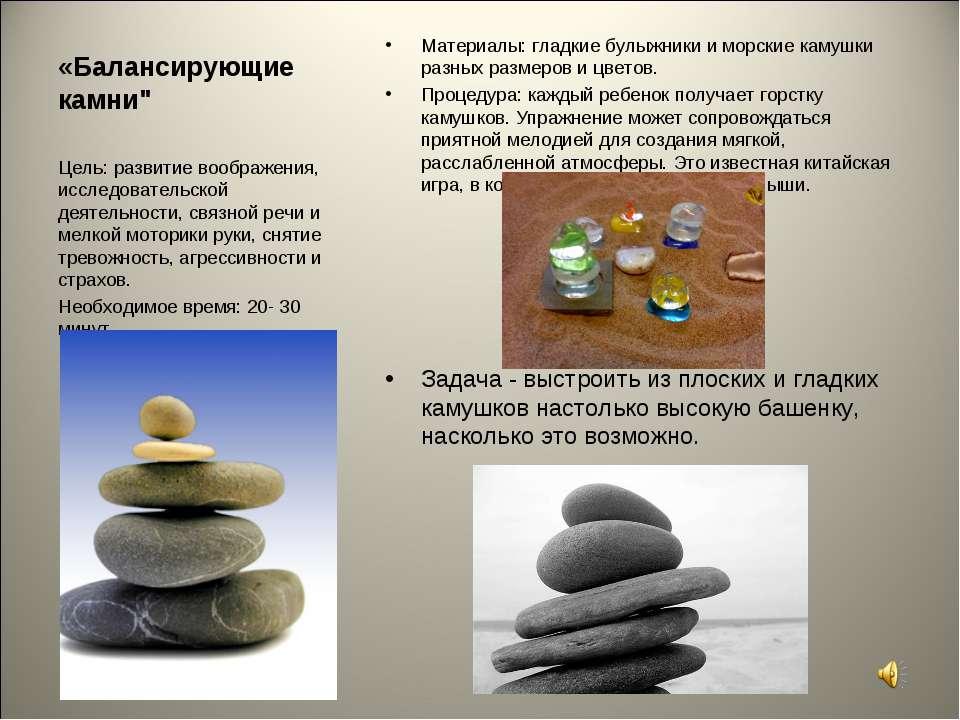 """«Балансирующие камни"""" Материалы: гладкие булыжники и морские камушки разных р..."""