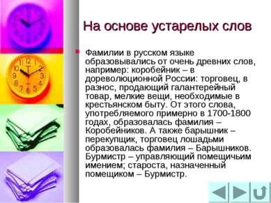На основе устарелых слов Фамилии в русском языке образовывались от очень древ...