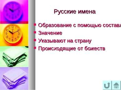 Русские имена Образование с помощью составления слов Значение Указывают на ст...