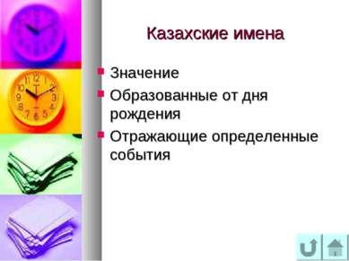 Казахские имена Значение Образованные от дня рождения Отражающие определенные...