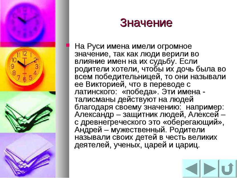 Значение На Руси имена имели огромное значение, так как люди верили во влияни...