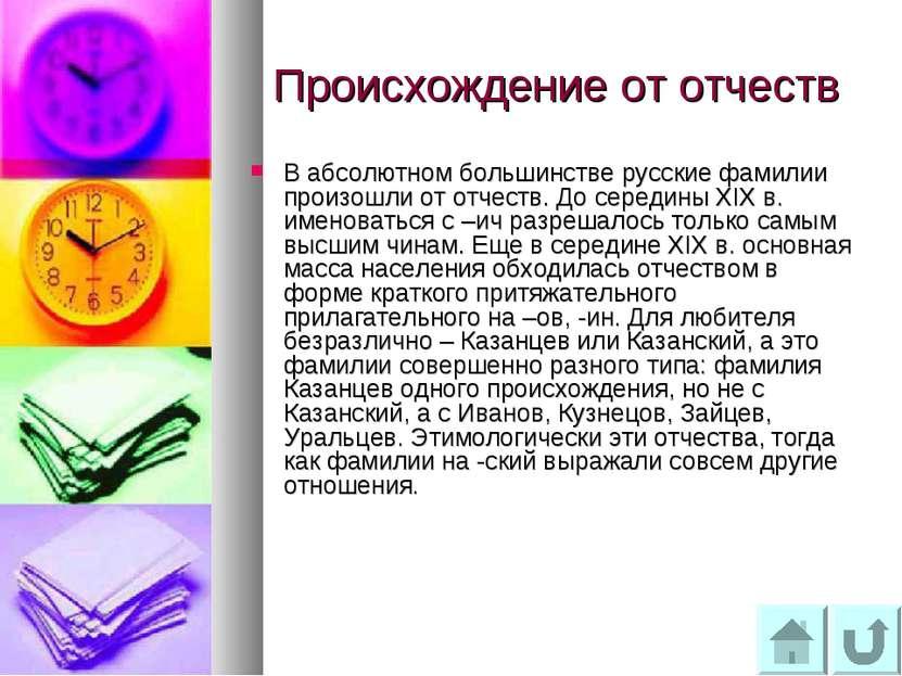 Происхождение от отчеств В абсолютном большинстве русские фамилии произошли о...
