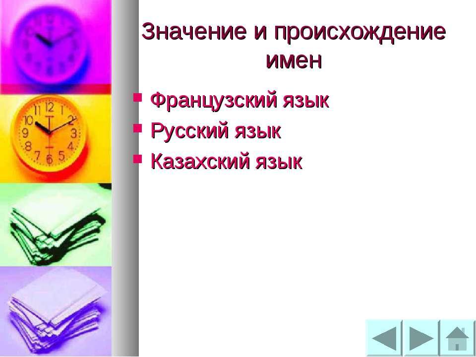 Значение и происхождение имен Французский язык Русский язык Казахский язык