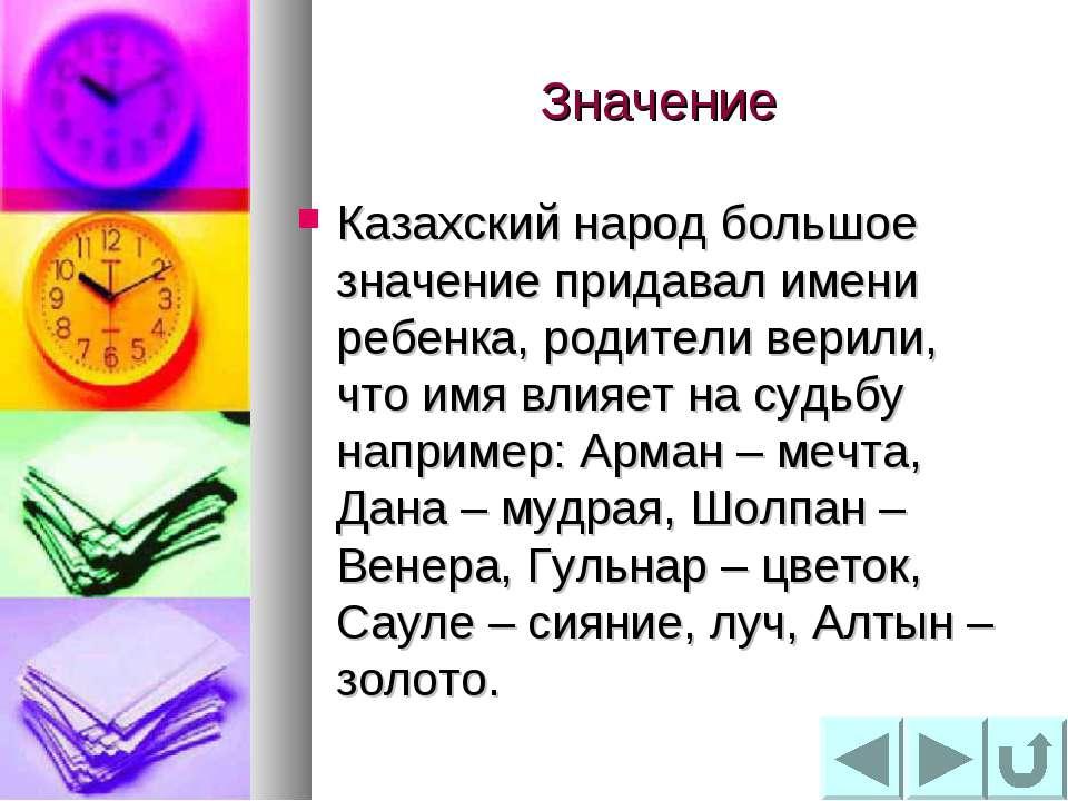 Значение Казахский народ большое значение придавал имени ребенка, родители ве...