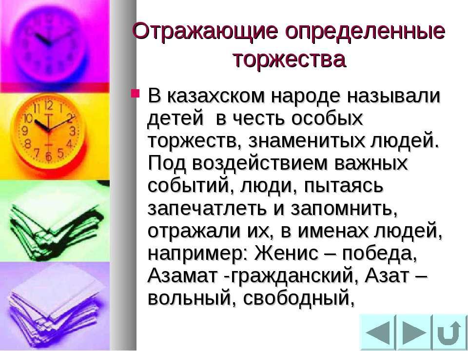 Отражающие определенные торжества В казахском народе называли детей в честь о...