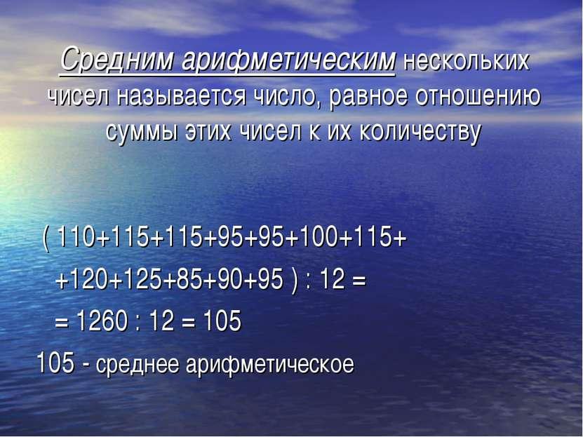 Средним арифметическим нескольких чисел называется число, равное отношению су...