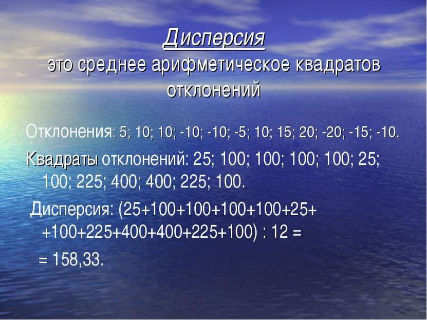 Дисперсия это среднее арифметическое квадратов отклонений Отклонения: 5; 10; ...