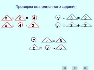 Проверка выполненного задания. x + 2 = 4 y - 3 = 2 x = 4 - 2 y = 3 + 2 7 - z ...