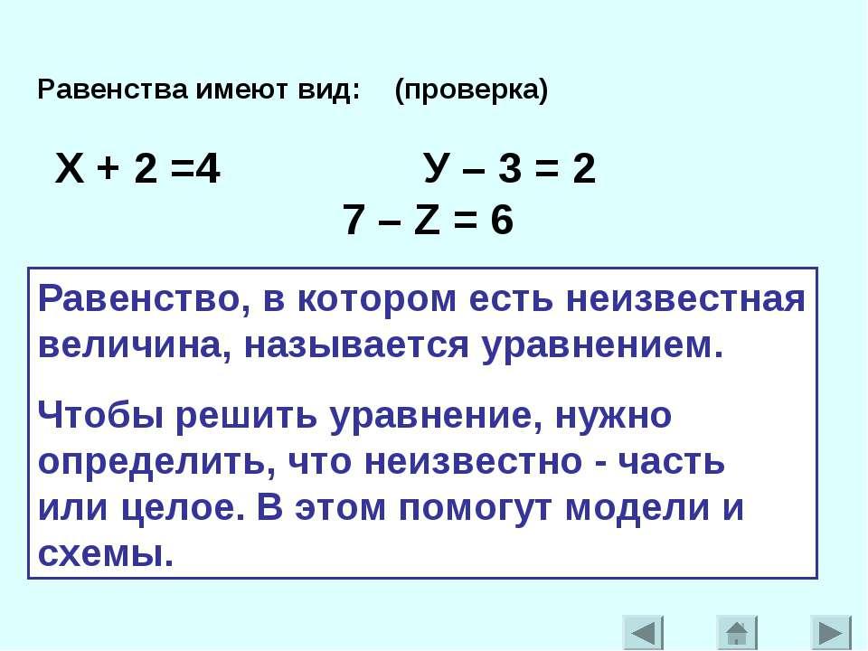 Равенства имеют вид: (проверка) Х + 2 =4 У – 3 = 2 7 – Z = 6 Равенство, в кот...