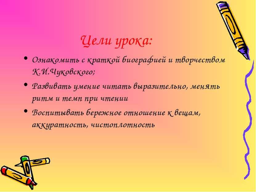 Цели урока: Ознакомить с краткой биографией и творчеством К.И.Чуковского; Раз...